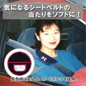 シュメール (シートベルトカバー) ※送料¥200(2個まで)|hatsumei-net