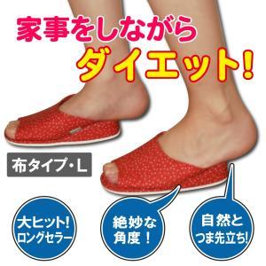 初恋ダイエットスリッパ(布)Lサイズ|hatsumei-net