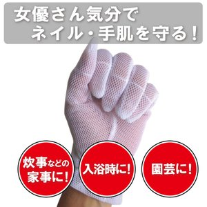 女優さんのおもいっきり手袋 (ネイル保護 指や手の保護) ※...