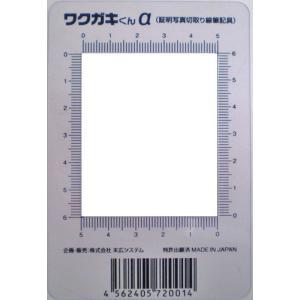 ワクガキくんα ※送料¥200(10個 まで)|hatsumei-net