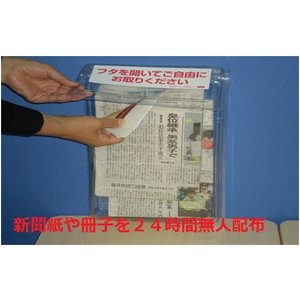 SP−BOX (雨に強い カタログなどの配布に便利)|hatsumei-net