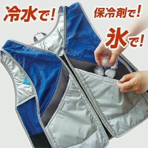 クールビット・アイスポケットベスト 送料無料 (熱中症対策 暑さ対策 空調服 冷却)「NHKニュースおはよう日本」の「まちかど情報室」で紹介 hatsumei-net
