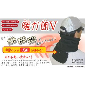 暖か朗V(カイロポケット付きネックウォーマー) ※送料¥200(2個まで) hatsumei-net