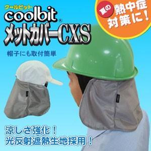 クールビットメットカバーCXS (熱中症対策 ヘルメット 冷却 日焼けカバー) ※送料¥200(2個まで) hatsumei-net