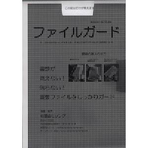 ファイルガード(5枚セット) (クリアファイル 見えない 落ちない) ※送料¥200(5個まで)|hatsumei-net