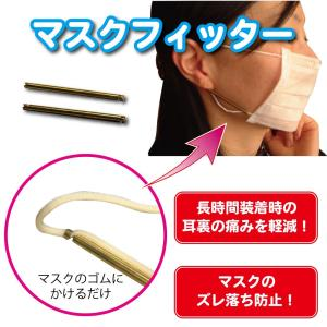 マスクフィッター マスクのひもを調整できる とくダネ ミヤネ屋 でも紹介 送料¥250(8個まで)|hatsumei-net