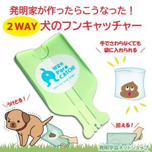 わんぽろキャッチ 犬 散歩 うんち (2WAYタイプ 犬のふん キャッチャー) 送料¥250(2個まで)|hatsumei-net