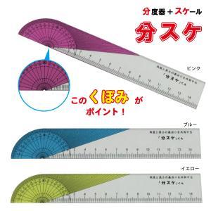 分スケ(分度器と定規が一緒になった) 送料¥250(8個まで)|hatsumei-net