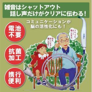 ハロー愛ホーン (電池不要 補聴器)|hatsumei-net