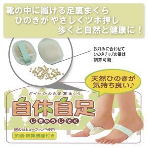 ひのきの足踏マッサージャー「自休自足」|hatsumei-net