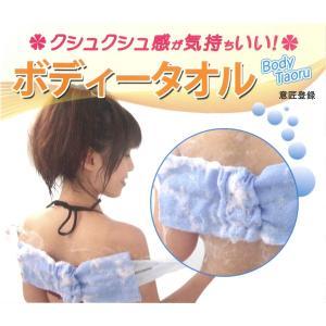 クシュクシュボディータオル (洗いやすい) ※送料¥250(4個まで)|hatsumei-net