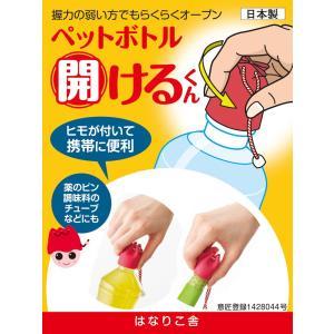 ペットボトル「開けるくん」 ※送料¥200(6個まで)|hatsumei-net