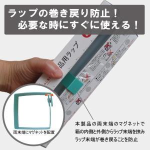 ラップ巻戻り防止具「もどらーず」 ※送料¥200(6個まで)|hatsumei-net