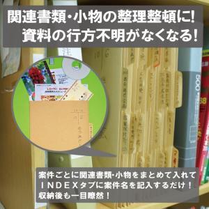 超整理用封筒 20枚入り (書類整理 インデックス付き) ※送料¥200(1個まで)|hatsumei-net