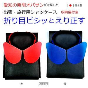 出張用シャツケース 折り目ピシッと えり正す ※送料¥200(1個まで)|hatsumei-net