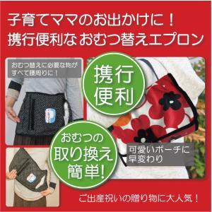 おむつポーチ マリメ 出産祝いのプレゼントに最適 かわいい おしゃれな おしりふきも入る小物入れ付き おでかけおむつ替えエプロン|hatsumei-net