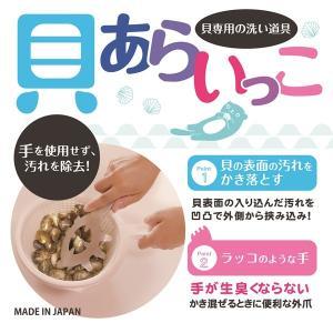 貝あらいっこ(貝洗い 潮干狩り) 送料¥250(2個まで)|hatsumei-net