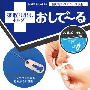 おしで〜る (錠剤をパックから簡単に取り出せる おしでーる) ※送料¥200(12個まで)|hatsumei-net