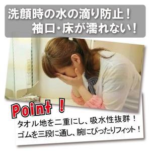 ぬれま洗顔 (アームカバー 洗顔 袖 濡れない)|hatsumei-net