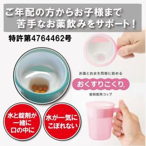 おくすりこくり フタ付き 取っ手付き くまモンバージョン (薬 飲みやすい コップ お薬こくり)|hatsumei-net