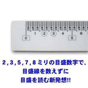 23&78定規 (ニイサン・ナナハチ) 老眼 視覚障害 送料¥250(12個まで)|hatsumei-net