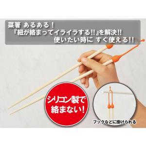 つなグッド (菜箸 からまない) ※送料¥200(8個まで)|hatsumei-net