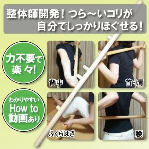 弾突棒 (肩こり ツボ押し)|hatsumei-net