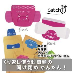 catch封(貼るだけで封筒 の中身 が落ちない! クリップ不要で開閉自由 封筒留め具シール) ※送料¥200(5個まで)|hatsumei-net