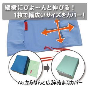 びよ〜ん・フィット (伸縮自在 ブックカバー びよーん・フィット)|hatsumei-net