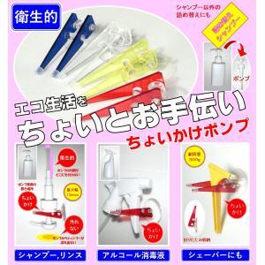 ちょいかけポンプ 送料¥250(6個まで)|hatsumei-net