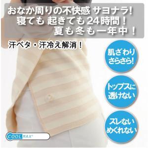 汗取りウエストウォーマー(クールマックス 腹巻 速乾) ※送料¥200(2個まで)|hatsumei-net
