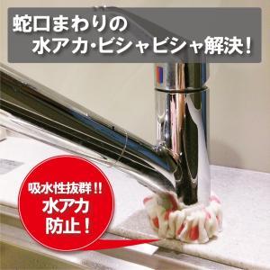 キュートな吸水シュシュ(蛇口まわりの水あかを防止) ※送料¥200(6個まで)|hatsumei-net