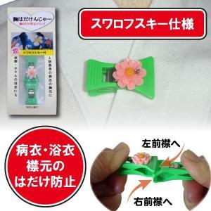 胸はだけんじゃー (病衣 浴衣 などの襟元の はだけ防止) ※送料¥200(8個まで)|hatsumei-net