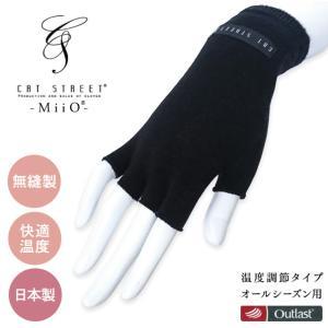 MiiO(ミーオ) 演奏者用 手袋 男女兼用 『温度調節タイプ』アウトラスト使用 楽器 ピアノ サポーター 手 手首 痛み 冷え 寒い時期に特におすすめ!|hatsumei-net