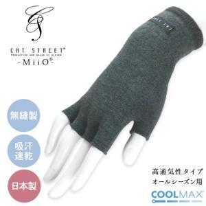 MiiO(ミーオ) 演奏者用 手袋 男女兼用 『吸水速乾・高通気性タイプ』クールマックス使用 楽器 ピアノ 手汗 サポーター 夏場に特におすすめ|hatsumei-net