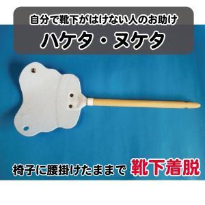 靴下着脱具「ハケタ・ヌケタ」  送料¥250(1個まで)2個以上は送料弊社負担|hatsumei-net