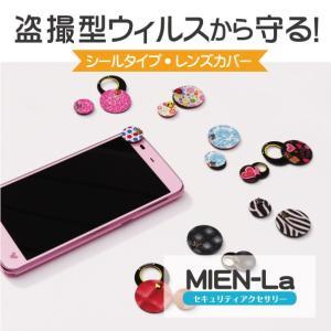 セキュリティアクセサリーMIEN-La(盗撮防止 レンズカバー スマホ タブレット) ※送料¥200(5個まで)|hatsumei-net
