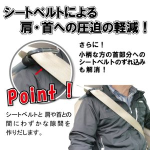 シートベルト アシスト(長距離ドライブ 肩こり解消)|hatsumei-net