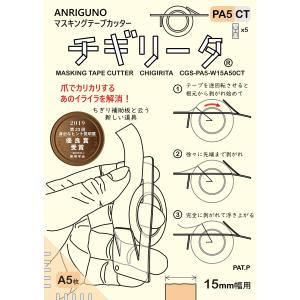 マスキングテープカッター、チギリータPA5(Aタイプ5枚入り) 送料¥250(12セットまで)|hatsumei-net