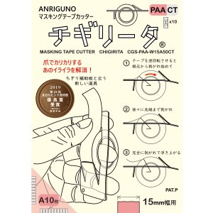 マスキングテープカッター、チギリータPAA(Aタイプ10枚入り) 送料¥250(8セットまで)|hatsumei-net