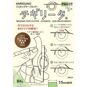 マスキングテープカッター、チギリータPB4(Bタイプ4枚入り) 送料¥250(14セットまで)|hatsumei-net