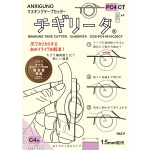 マスキングテープカッター、チギリータPC4(Cタイプ4枚入り) 送料¥250(13セットまで)|hatsumei-net