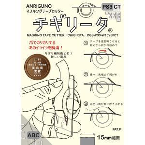 マスキングテープカッター、チギリータPS3(ABC各1枚計3枚入り) 送料¥250(19セットまで)|hatsumei-net