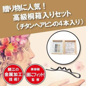 高級チタンヘアピン(桐箱入り) 黒・ゴールド各2本 計4本入り 金属アレルギー対策|hatsumei-net