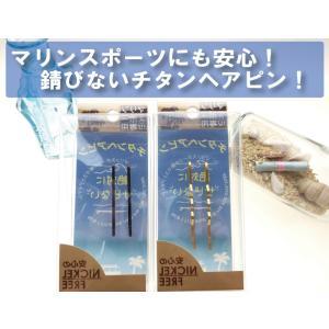 マリンスポーツ用チタンヘアピン2本入り(金属アレルギー対策)|hatsumei-net