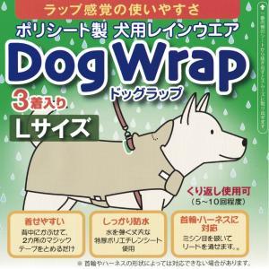 DogWrap/ドッグラップ (Lサイズ) 犬用レインコート3着入り ※送料¥200(2個まで) 使い切り レインウェア カッパ |hatsumei-net