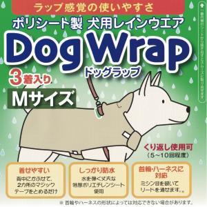 DogWrap/ドッグラップ (Mサイズ) 犬用レインコート3着入り ※送料¥200(4個まで)|hatsumei-net