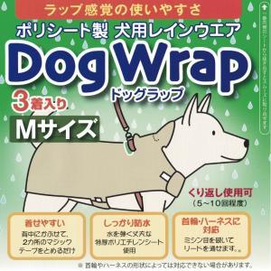 (旧モデル)DogWrap/ドッグラップ (Mサイズ) 犬用レインコート3着入り ※送料¥250(4個まで) 使い切り レインウェア カッパ |hatsumei-net