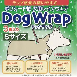 DogWrap/ドッグラップ (Sサイズ) 犬用レインコート3着入り ※送料¥200(4個まで) 使い切り レインウェア カッパ |hatsumei-net