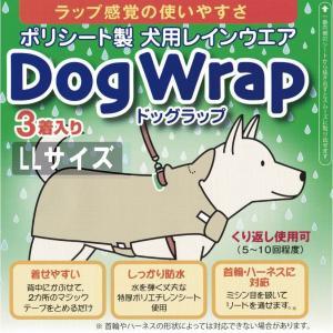 DogWrap/ドッグラップ (LLサイズ)犬用レインコート3着入り 送料¥250(1個まで) 使い切り レイ ンウェア カッパ |hatsumei-net
